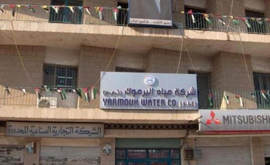 مياه اليرموك: برنامج توزيع المياه يسير بالشكل المعتاد