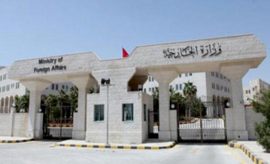 الخارجية  : نسعى لتامين زيارة من السفارة للأردنيين داخل سجنهم
