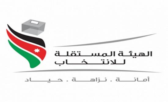 النسب النهائية للاقتراع في الدوائر الانتخابية في المملكة