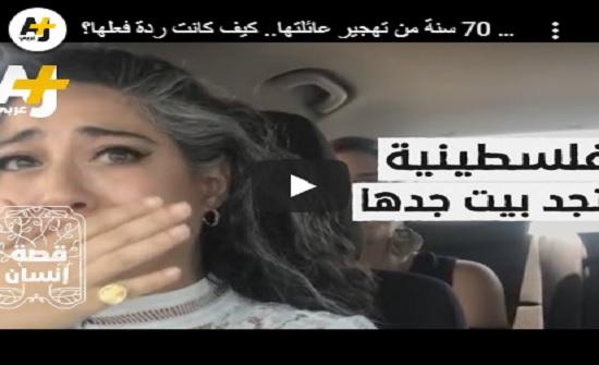 فيديو : فلسطينية تعثر على بيت جدها بعد 70 سنة من تهجير عائلتها