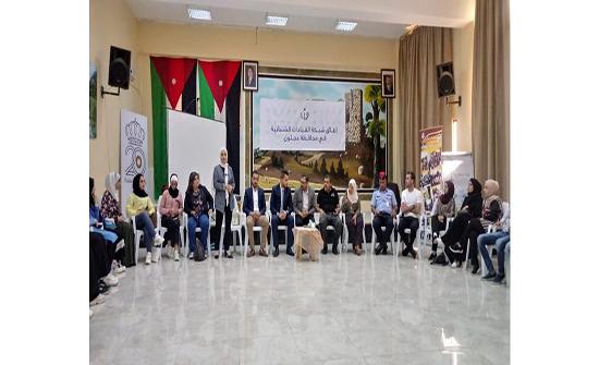 اطلاق شبكة القيادات الشبابية في عجلون