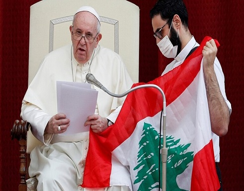 البابا فرنسيس يعلن موعد لقائه مع ممثلين عن مسيحيي لبنان