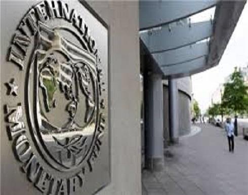 صندوق النقد: دول المنطقة قامت بإدارة الصدمة الإقتصادية الأولى لكورونا بفعالية