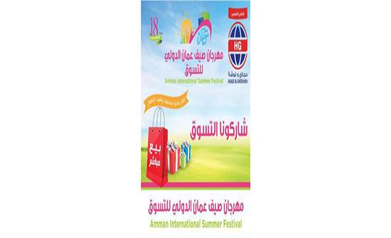 وزير الصناعة يفتتح مهرجان صيف عمان الدولي للتسوق
