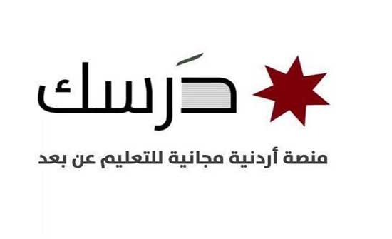توصية بتطوير التعليم عن بعد في الأردن