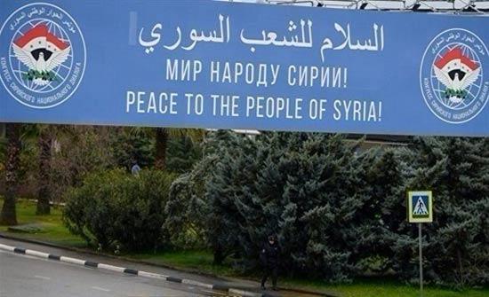 """تركيا """"تمثل"""" المعارضة السورية في سوتشي"""