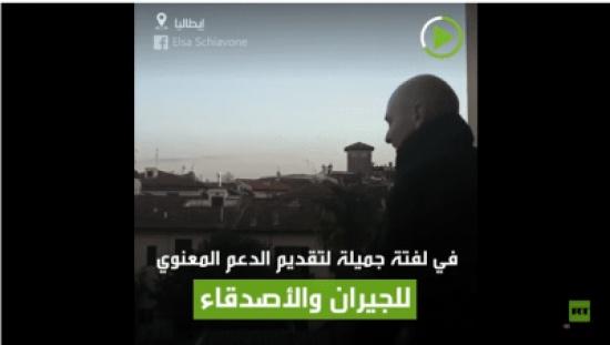 بالفيديو: مواهب الإيطاليين على الشرفات