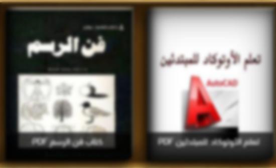 البيروني تصدر أربعة كتب مُترجَمة لتعليم الرسم