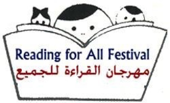 مهرجان القراءة للجميع مستمر حتى نهاية العام الحالي في المفرق