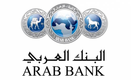 البنك العربي يحصد جائزة غلوبال فاينانس لأفضل خدمات التمويل التجاري بالشرق الأوسط
