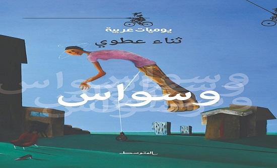 """""""وسواس"""" كتاب للبنانية ثناء عطوي يشرِّح أعماق النفس البشرية على خطوط النار"""