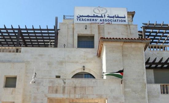 عقد أول لقاء حكومي مع نقابة المعلمين عقب احتجاج الخميس