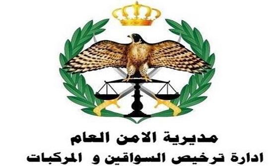 مذكرة تفاهم بين ادارة ترخيص المركبات والبريد الأردني