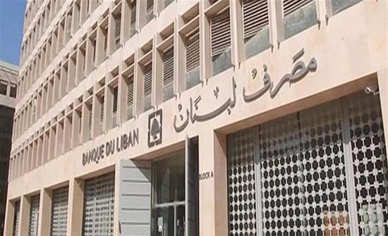 مصرف لبنان المركزي يعلن المباشرة بإجراءات لحماية الليرة