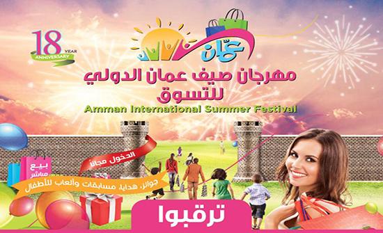 60 شركة تشارك بمهرجان صيف عمان الدولي للتسوق