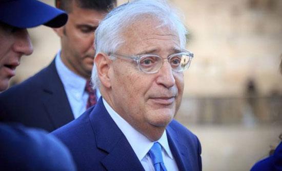 فريدمان : اعلان الصفقة مرهون بتشكيل الحكومة وسنناقش تأثير ضم  الاغوار على الامن الاسرائيلي