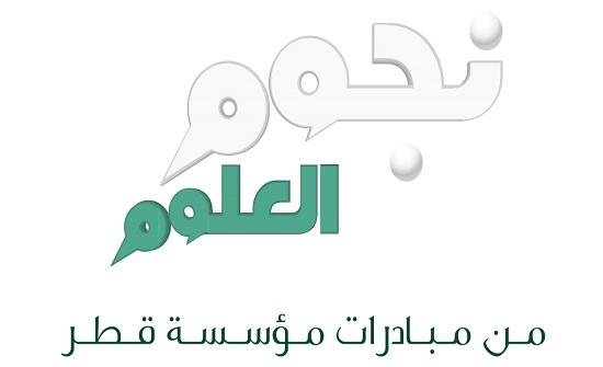 اختراع لمهندس أردني ينافس بقوة في برنامج نجوم العلوم القطري