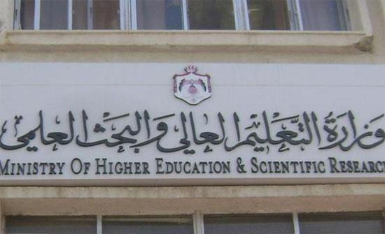 التعليم العالي يقر إجراءات تقييم رؤساء الجامعات الأردنية الرسمية
