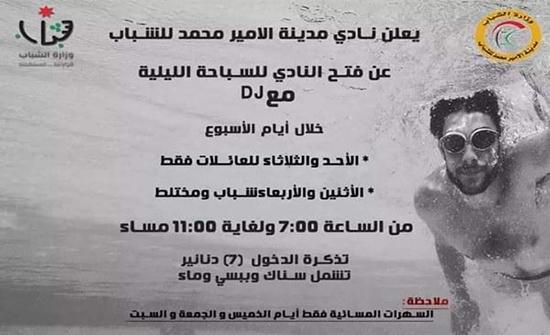 وزارة الشباب تنفي اي نشاط ليلي في مدينة الامير محمد للشباب