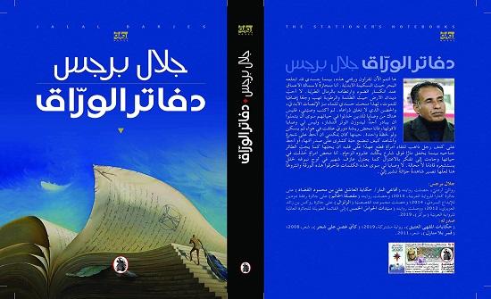 رواية دفاتر الورّاق تفوز بالجائزة العالمية للرواية العربية 2021