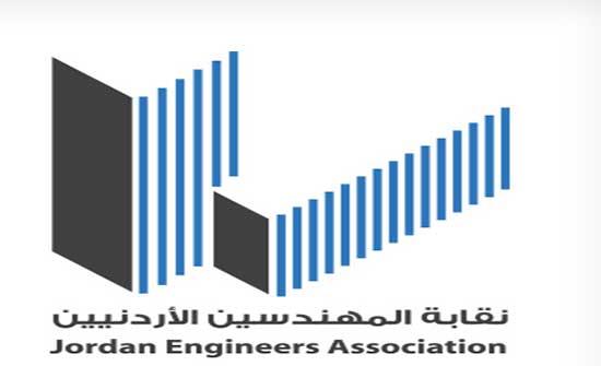 بدء فعاليات مؤتمر الهندسة الكيميائية الأردني الدولي الثلاثاء المقبل