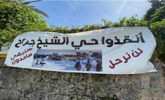 الاحتلال يقمع وقفة تضامنية مع أهالي حي الشيخ جراح في القدس