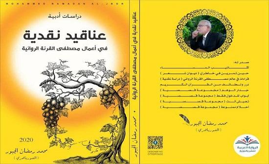 صدور دراسة نقدية بعنوان عناقيد نقدية في أعمال مصطفى القرنة الروائية