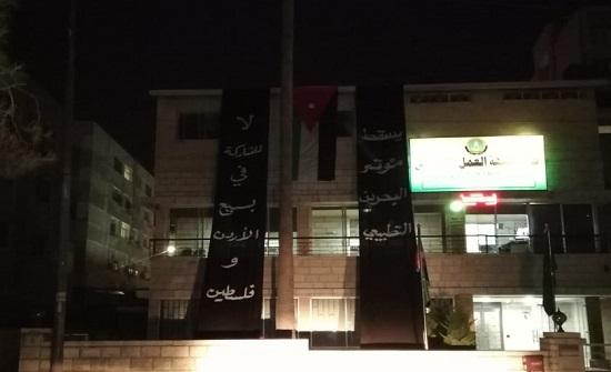 حزب جبهة العمل الإسلامي يتشح بالسواد عشية انطلاق ورشة البحرين