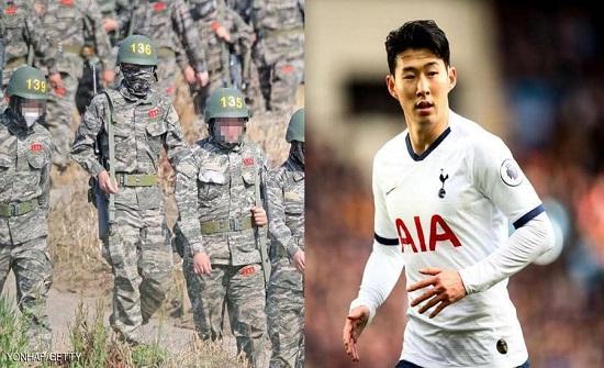 لاعب توتنهام يؤدي الخدمة العسكرية