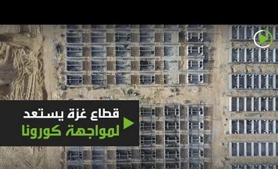 قطاع غزة يستعد لمواجهة كورونا..فيديو