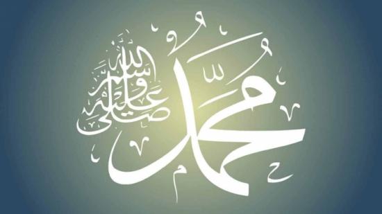 دستور المدينة أول وثيقة قانونية وضعها النبي محمد قبل 14 قرنًا تُحاسب المتطَّرف وتحمي الإنسان