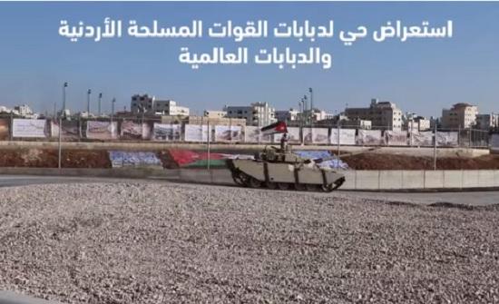 الجمعة .. استعراض حي لدبابات القوات المسلحة الأردنية