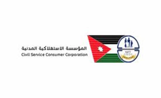 تعليق الدوام في مبنى الإدارة العامة للمؤسسة المدنية وسوق عين غزال