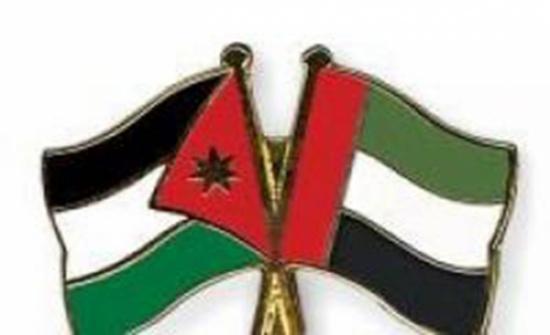 56ر1 مليار دولار حجم الاستثمارات الأردنية التراكمي بالإمارات