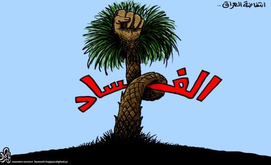 انتفاضة العراق !!