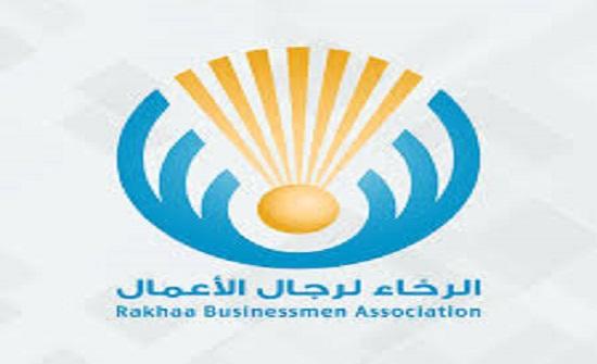 جمعية الرخاء تنظم لقاء لترويج الاردن استثماريا