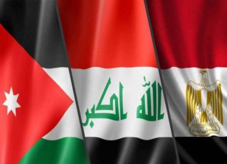 اجتماع ثلاثي بين الأردن ومصر و العراق في القاهرة الثلاثاء المقبل