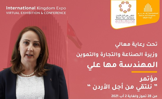 """إطلاق مؤتمر """"نلتقي من أجل الأردن"""" الرقمي"""