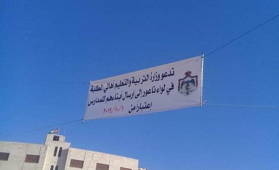 """صورة : """" التربية """" تنشر لافتات في الشوارع تدعو الطلبة العودة إلى المدارس"""
