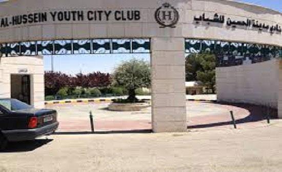 مدينة الحسين للشباب تفتتح مسابح المدينة امام الرواد