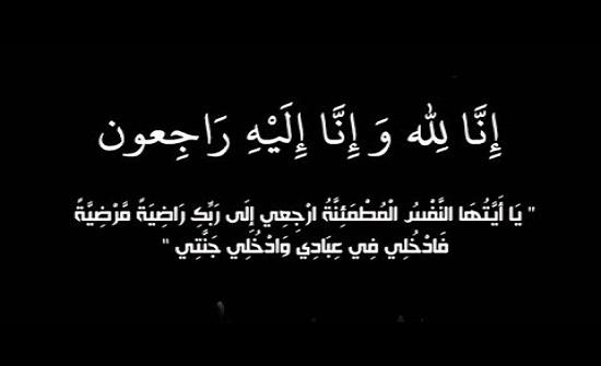 شكر على تعاز المرحوم أحمد الحجايا