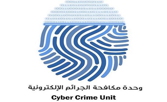 تحذير هام للمواطنين من وحدة الجرائم الالكترونية