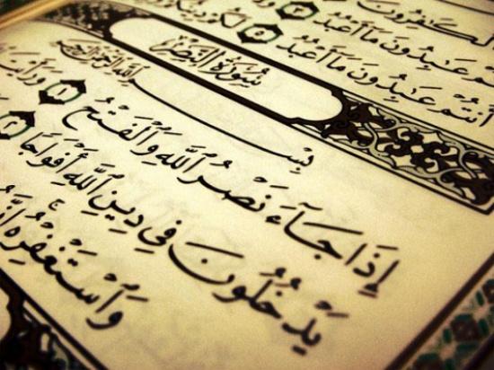 ما حكم تشغيل القرآن دون الاستماع؟.. دار الإفتاء المصرية  تجيب