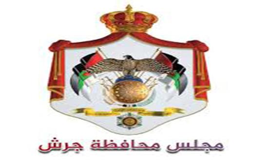 جرش: مجلس المحافظة يناقش تنفيذ عدد من المشاريع