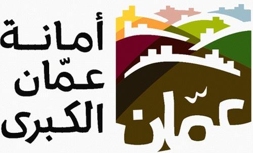 امانة عمان تعقد دورات مجانية في التعليم المساند