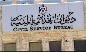 ديوان الخدمة : ستبقى إجراءات عودة موظفي القطاع العام الى العمل وفقا للدليل الإرشادي