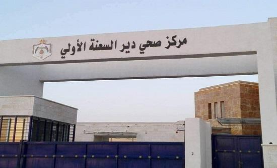 إربد: شكاوى من ضعف الخدمة الصحية بمركز صحي دير السعنة