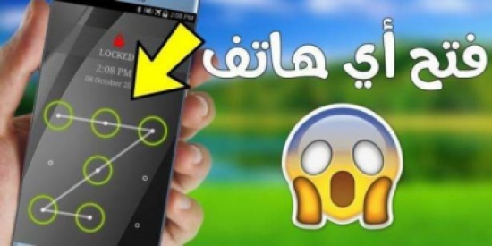 بالفيديو.. كيف تفتح قفل أي هاتف بدون إدخال الرمز السري في ثوانٍ فقط!