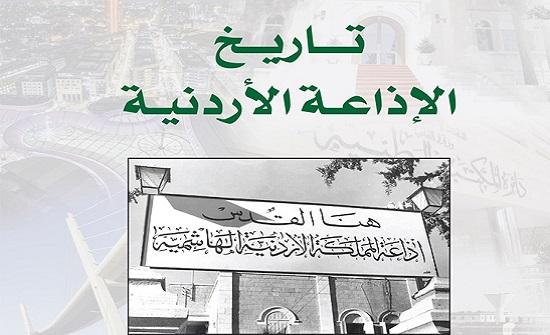 إشهار كتاب تاريخ الإذاعة الأردنية في معرض عمان للكتاب