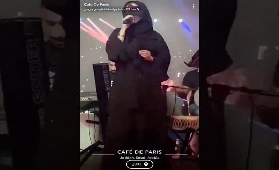 """مقطع فيديو لإمراة تغني وهي مرتدية """" قناع """" داخل أحد المقاهي في جدة"""